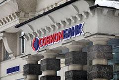 """Совкомбанк официально объявил о покупке акций банка """"Восточный"""""""