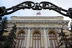"ЦБ РФ отозвал лицензию у банка ""Мегаполис"""