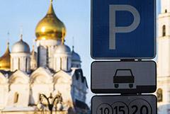 Духовенство попросило мэрию Москвы не повышать тарифы на парковку у храмов