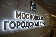 Депутаты Мосгордумы приняли изменения в бюджет Москвы