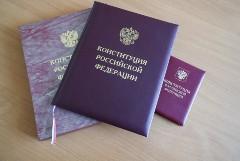 Впервые получающим паспорт РФ будут вручать экземпляр Конституции