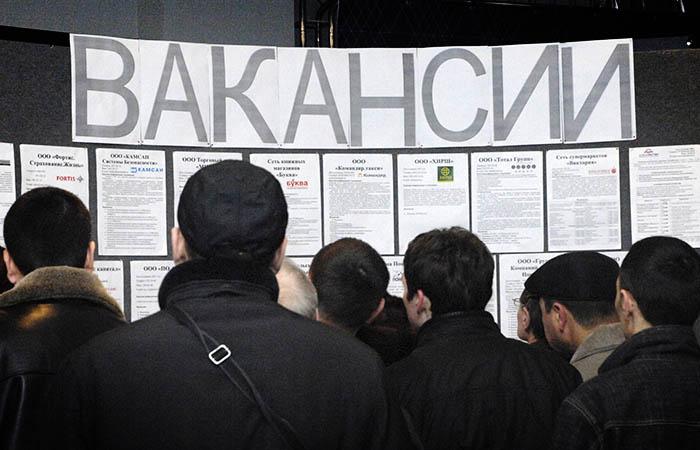 В Минтруде РФ заявили о снижении числа официально безработных до 850 тыс. человек