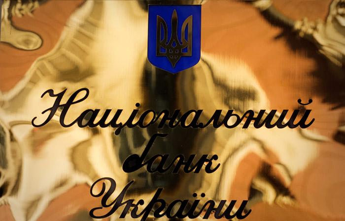 Украинским банкам запретят принимать российские рубли для депозитов физлиц