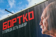 """Фамилию Бортко будут вычеркивать из бюллетеней """"линейкой и ручкой"""""""